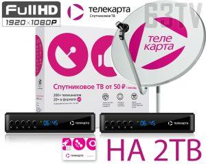 Комплект спутникового ТВ на 2 (два) телевизора Телекарта Full HD