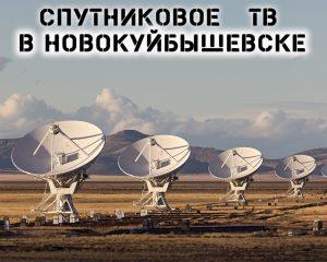 Спутниковое ТВ в Новокуйбышевске