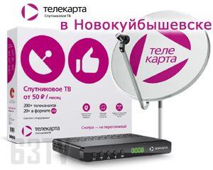 Телекарта ТВ в Новокуйбышевске