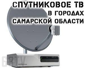Спутниковое ТВ в городах Самарской области