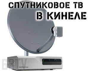 Спутниковое ТВ в Кинеле
