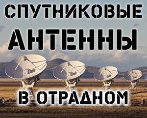 спутниковое тв в Отрадном