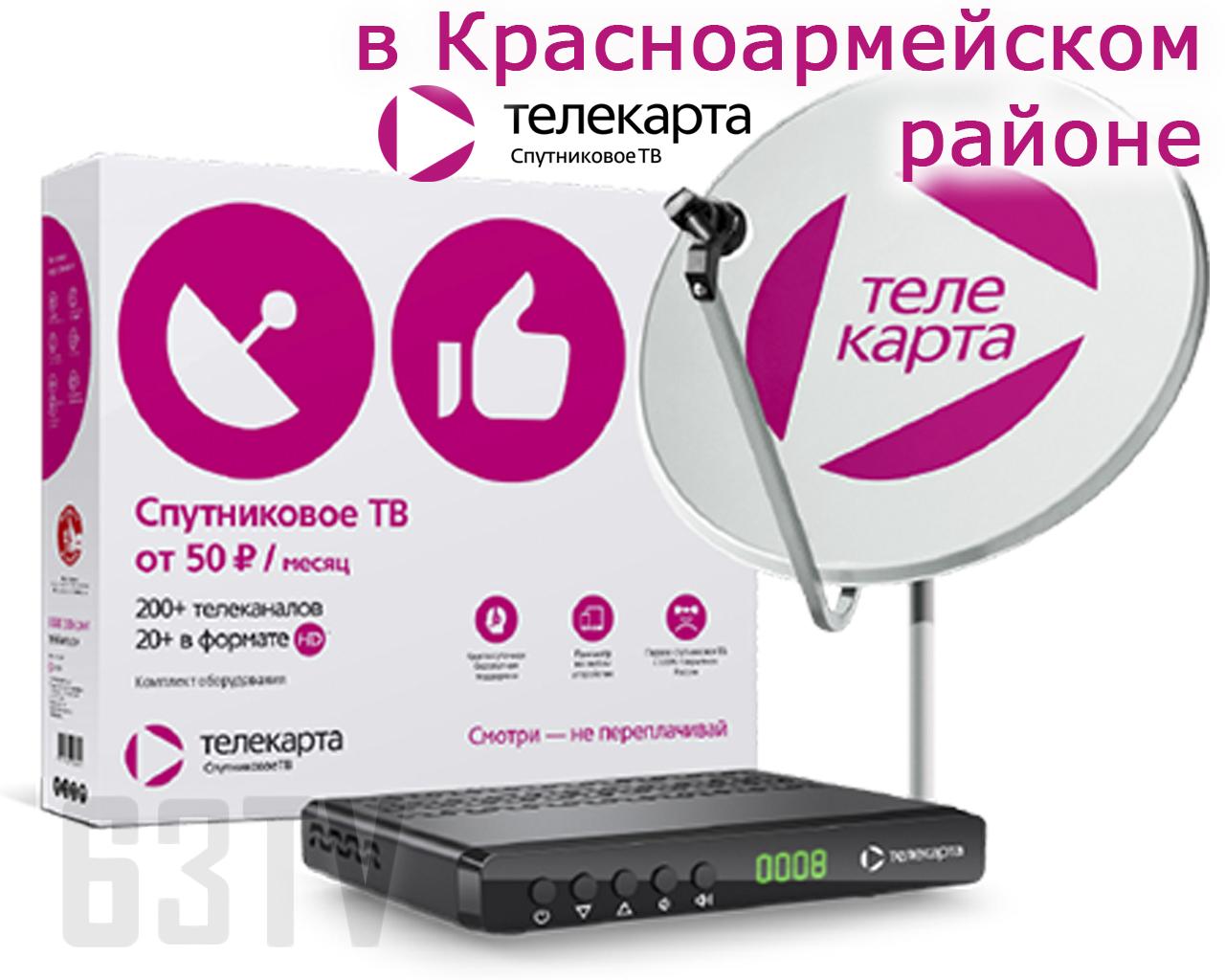 Телекарта ТВ в Красноармейском районе