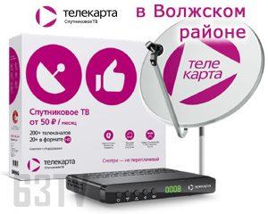 Телекарта ТВ в Волжском районе