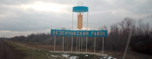 Безенчукский район