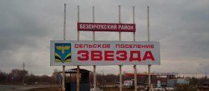 Телекарта ТВ в железнодорожной станции Звезда Безенчукского района