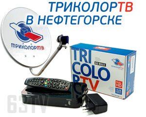 Триколор ТВ в Нефтегорске