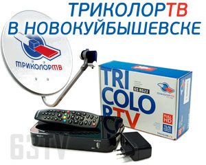 Триколор ТВ в Новокуйбышевске