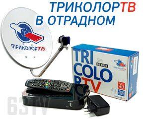 Триколор ТВ в Отрадном
