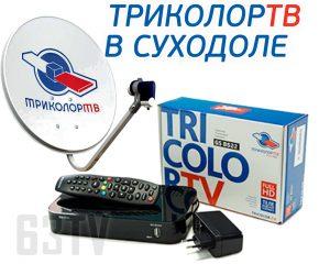 Триколор ТВ в пгт Суходол Самарской области