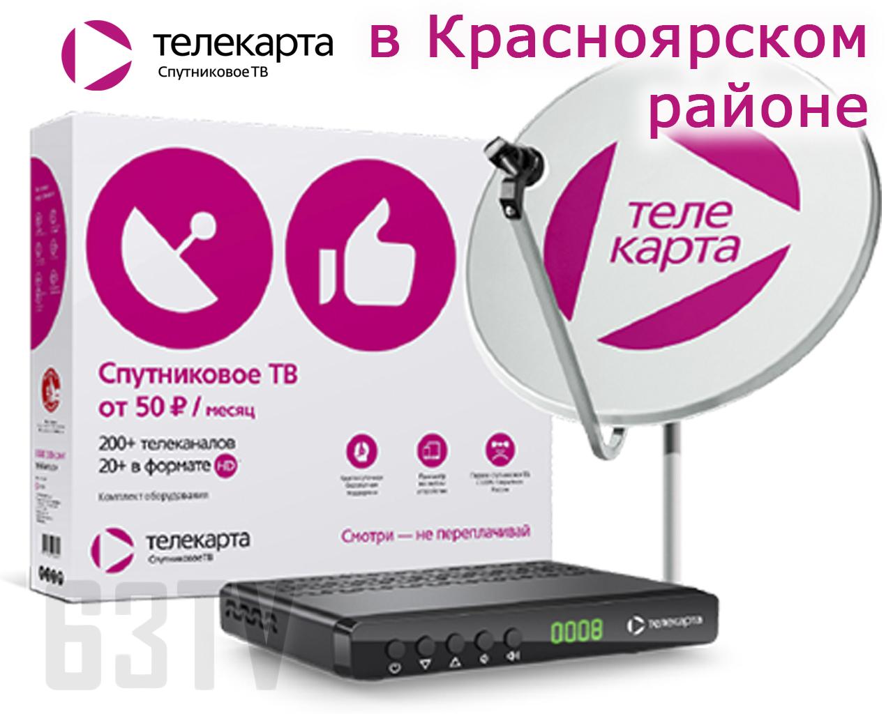 Телекарта ТВ в Красноярском районе