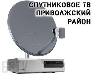 Спутниковое ТВ в Приволжском районе Самарской области
