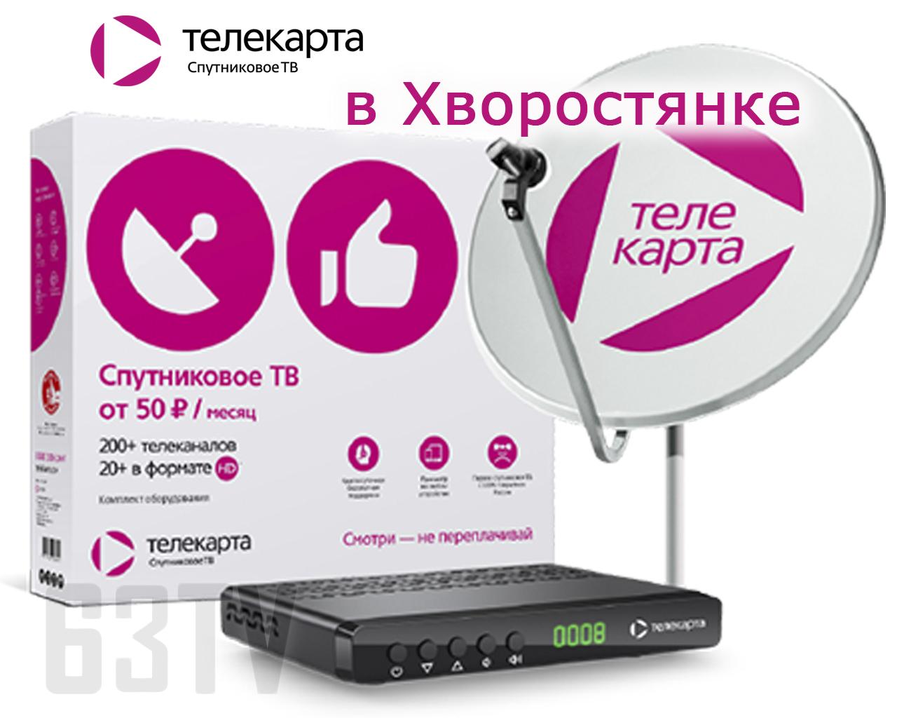 Телекарта ТВ в Хворостянке