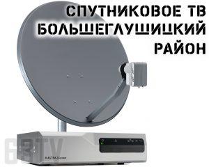 Спутниковое ТВ в Большеглушицком районе Самарской области