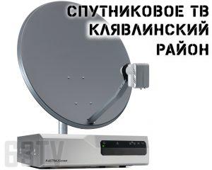 Спутниковое ТВ в Клявлинском районе