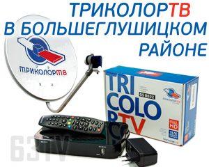 Триколор ТВ в Большеглушицком районе
