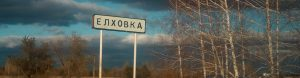 Телекарта ТВ в селе Елховка Елховского района Самарской области