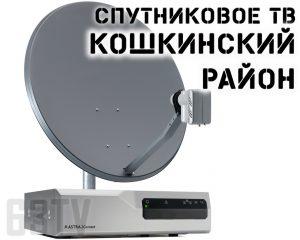 Спутниковое ТВ в Кошкинском районе Самарской области