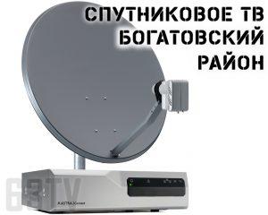 Спутниковое ТВ в Богатовском районе