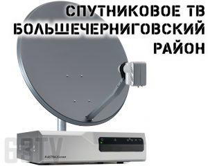 Спутниковое ТВ в Большечерниговском районе