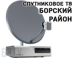 Спутниковое ТВ в Борском районе Самарской области