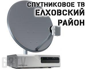 Спутниковое ТВ в Елховском районе Самарской области
