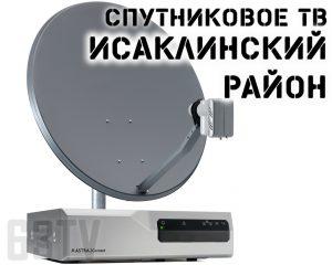 Спутниковое ТВ в Исаклинском районе Самарской области