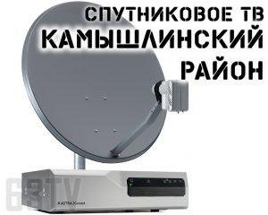 Спутниковое ТВ в Камышлинском районе Самарской области