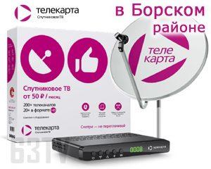 Телекарта ТВ в Борском районе Самарской области