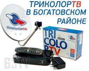 Триколор ТВ в Богатовском районе
