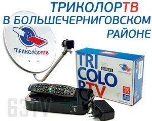 Триколор ТВ в Большечерниговском районе