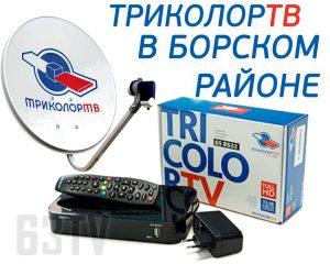 Триколор ТВ в Борском районе Самарской области