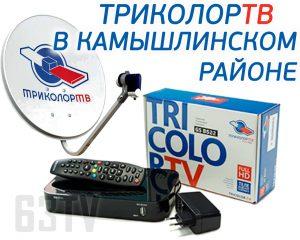 Триколор ТВ в Камышлинском районе Самарской области