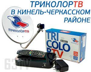 Триколор ТВ в Кинель-Черкасском районе Самарской области