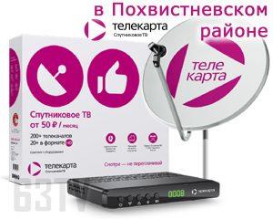 Телекарта ТВ в Похвистневском районе Самарской области