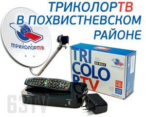 Триколор ТВ в Похвистневском районе Самарской области