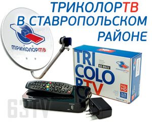 Триколор ТВ в Ставропольском районе