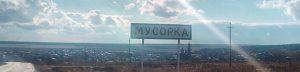 Телекарта ТВ в селе Мусорка Ставропольского района