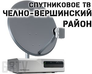 Спутниковое ТВ в Челно-Вершинском районе Самарской области