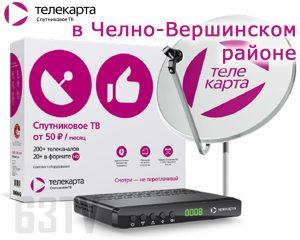 Телекарта ТВ в Челно-Вершинском районе Самарской области