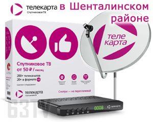 Телекарта ТВ в Шенталинском районе Самарской области