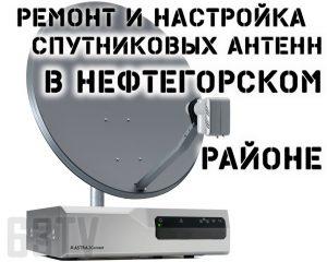 Ремонт и настройка спутниковых антенн в Нефтегорском районе