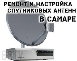 Ремонт и настройка спутниковых антенн в Самаре