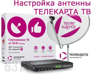 Настройка антенны Телекарта ТВ