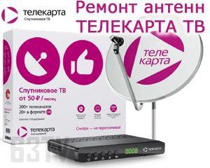Ремонт антенн Телекарта ТВ
