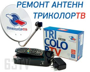 Ремонт антенн Триколор ТВ