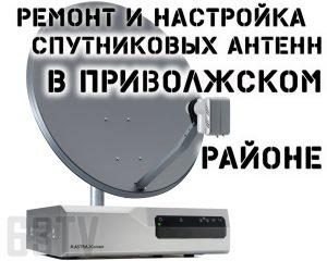 Ремонт и настройка спутниковых антенн в Приволжском районе