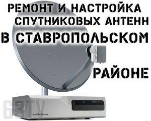 Ремонт и настройка спутниковых антенн в Ставропольском районе