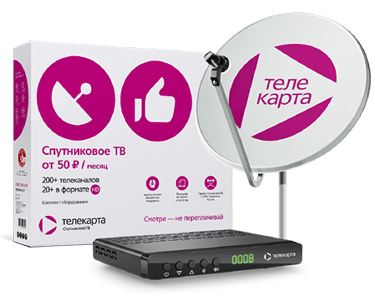 Комплект Телекарта ТВ