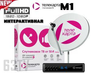 Телекарта ТВ HD интерактивная M1